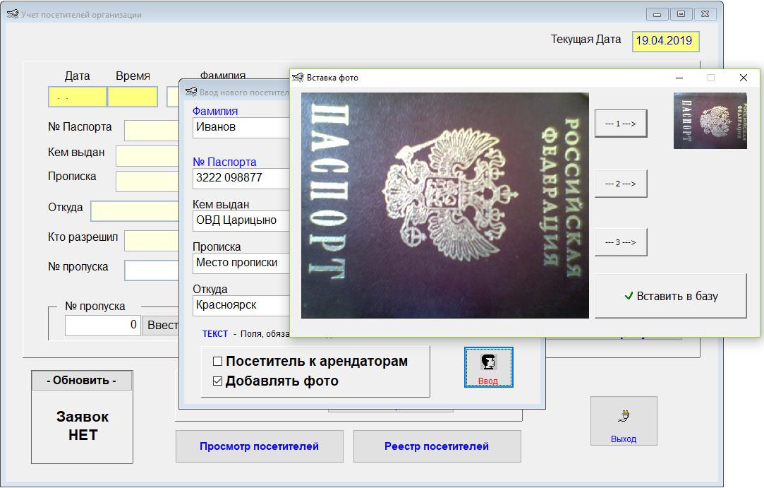 Учет посетителей организации: скриншот #1