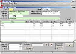 Программа Счета-фактуры
