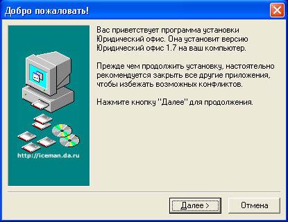 Описание установки программы