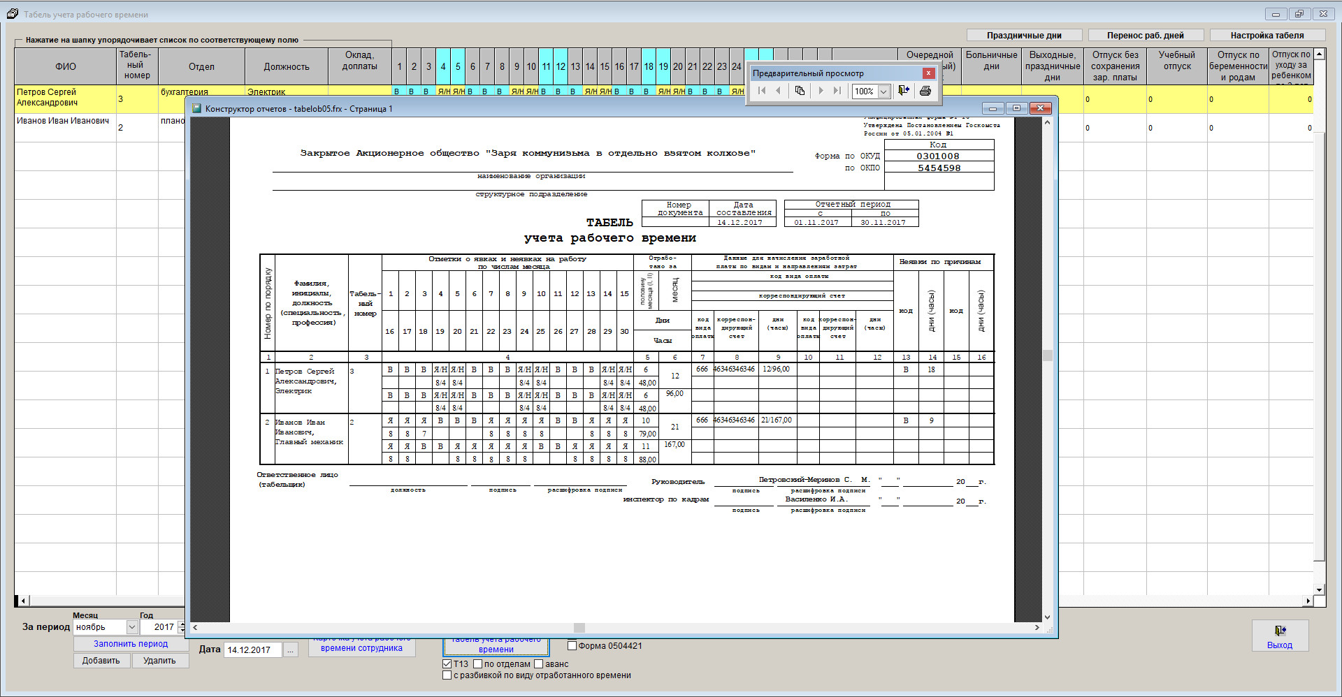 Как заполнить и распечатать табель учета рабочего времени для программы Юридический офис.